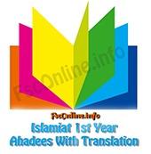 islamiat-ahadees-1st-year