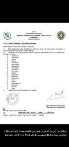 NCOC Notification Regarding Lockdown in 20 Districts of Pakistan
