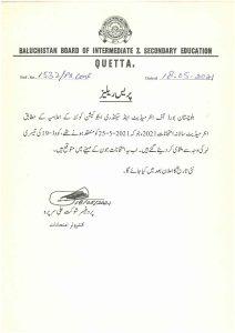 Balochistan Board Postponed the Intermediate 2021 Exams